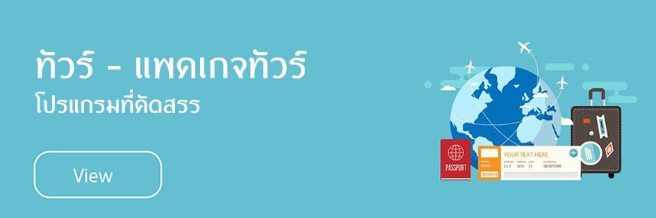 ทัวร์-แพคเกจทัร์ แพคเกจทัร์ราคาถูก ท่องเที่ยวต่างประเทศ มาเก๊า ฮ่องกง  ตระกูลเฉิน